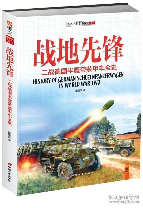 正版战地先锋:二战德国半履带装甲车全史