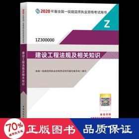 正版建设工程法规及相关知识(1Z300000)/2020年版全国一级建造?