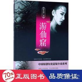 正版游仙窟(中国原创历史悬疑小说系列)
