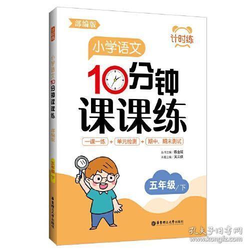 计时练:小学语文10分钟课课练(部编版)(五年级下)