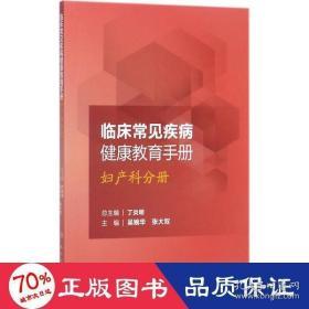 正版临床常见疾病健康教育手册·妇产科分册