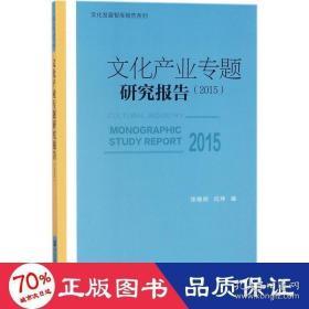 正版文化产业专题研究报告(2015)