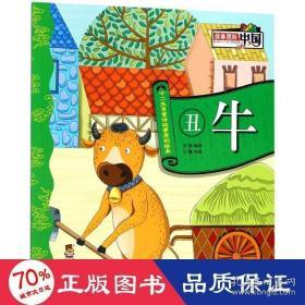 正版丑牛/十二生肖童话故事原创绘本