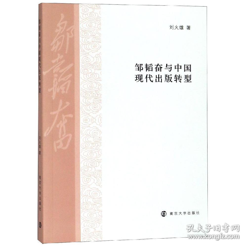 正版邹韬奋与中国现代出版转型
