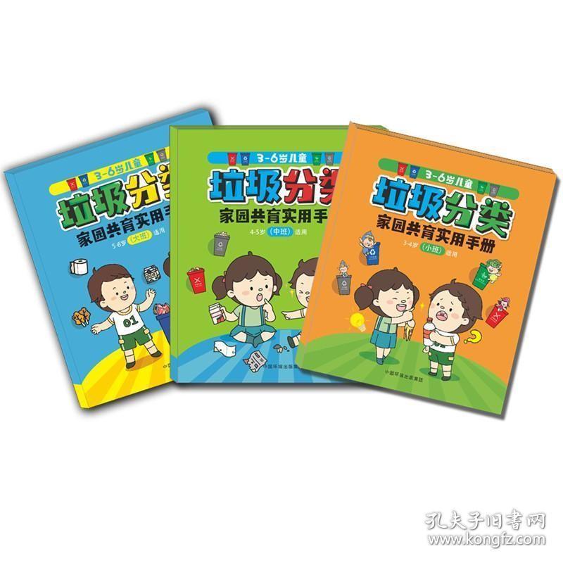 正版3-6岁儿童垃圾分类家园共育实用手册