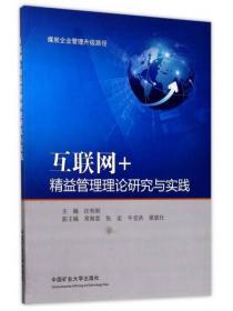正版互联网+精益管理理论研究与实践