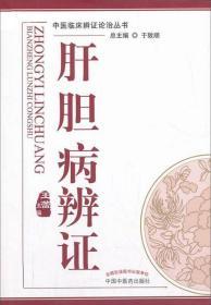 正版中医临床辩证论治丛书:肝胆病辨证