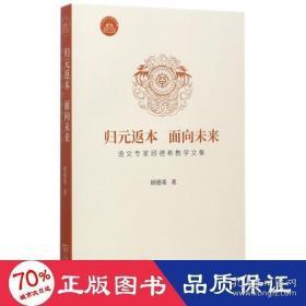 正版归元返本 面向未来 语文专家顾德希教学文集