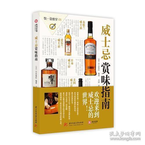 正版饮·食教室-威士忌赏味指南