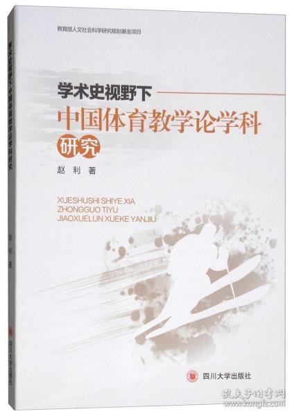 正版学术史视野下中国体育教学论学科研究