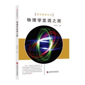 正版科学探索丛书——物理学发现之旅(全彩图解版)