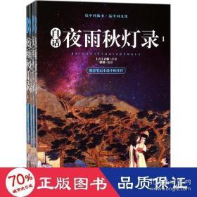 正版广东旅游出版社 白话夜雨秋灯录(套装全4册)