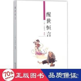 正版醒世恒言 中国古典小说、诗词 (明)冯梦龙 纂辑 新华正版
