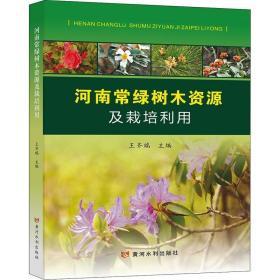 河南常绿树木资源及栽培利用