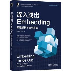 深入浅出Embedding:原理解析与应用实践