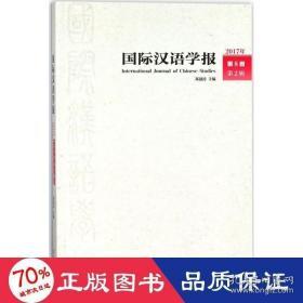 正版国际汉语学报(2017年第8卷第2辑)