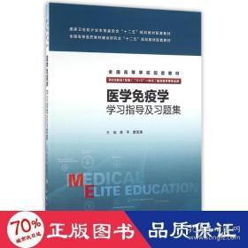 正版医学免疫学学习指导及习题集(八年制配教)