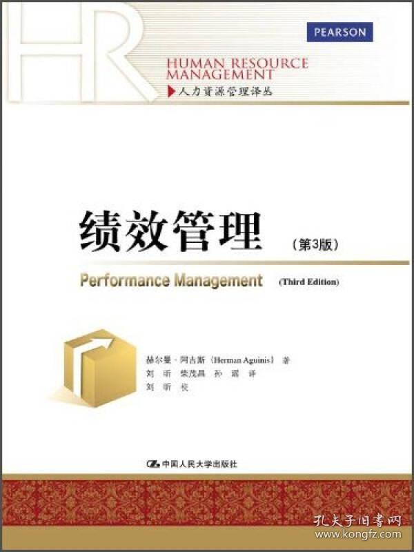 正版人力资源管理译丛:绩效管理(第3版)