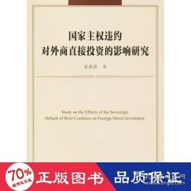 正版国家主权违约对外商直接投资的影响研究
