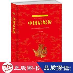 正版中国后妃传