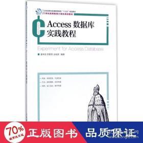 正版Access 数据库实践教程