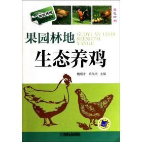 正版高效养殖致富直通车:果园林地生态养鸡