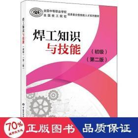 正版焊工知识与技能(初级)(第二版)