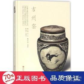 正版吉州窑 刘晓玉 编著;远宏 主编