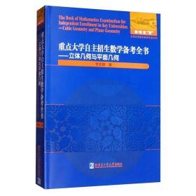 正版重点大学自主招生数学备考全书:立体几何与平面几何
