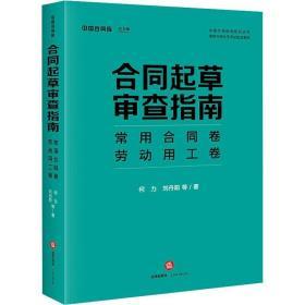 正版合同起草审查指南 常用合同卷 劳动用工卷 法律实务 何力 等
