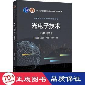 正版光电子技术(第5版)