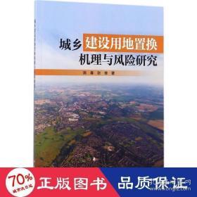正版城乡建设用地置换机理与风险研究