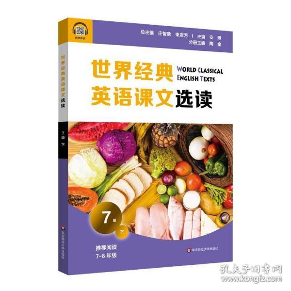 世界经典英语课文选读·7级(下)