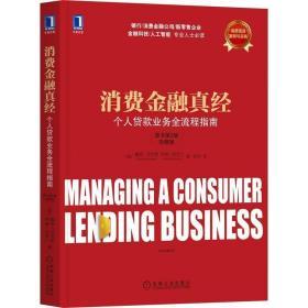 消费金融真经:个人贷款业务全流程指南(原书第2版珍藏版)