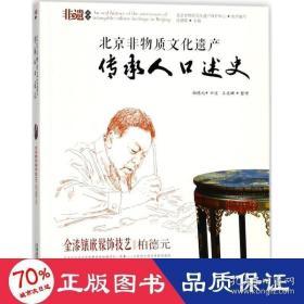 正版北京非遗—金漆镶嵌髹饰技艺 柏德元