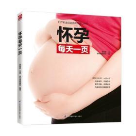 正版怀孕每天一页
