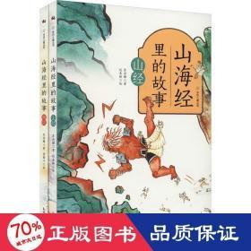 正版山海经里的故事(全彩2册,帮孩子读懂并爱上山海经,执教语?