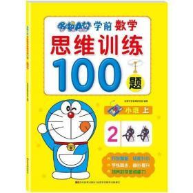 正版哆啦A梦学前数学思维训练100题. 小班. 上