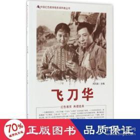 正版中国红色教育电影连环画丛书:飞刀华