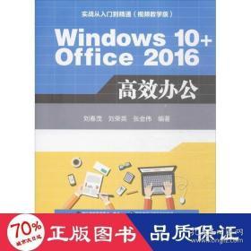正版Windows 10+Office 2016 高效办公(配光盘)(实战从入门到?