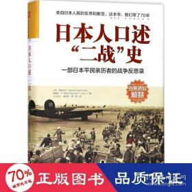 """正版日本人口述""""二战""""史:一部日本平民亲历者的战争反思录"""