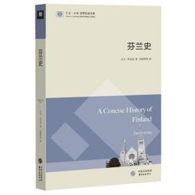 正版新书--东方·剑桥世界历史文库:芬兰史