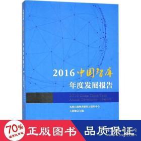 正版2016中国智库年度发展报告