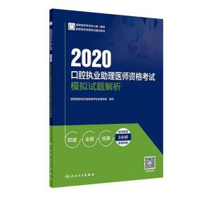 正版2020口腔执业助理医师资格考试模拟试题解析(配增值)