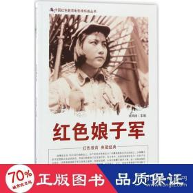 正版中国红色教育电影连环画丛书:红色娘子军