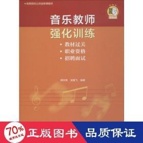 正版音乐教师强化训练