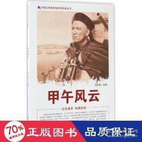 正版中国红色教育电影连环画丛书:甲午风云