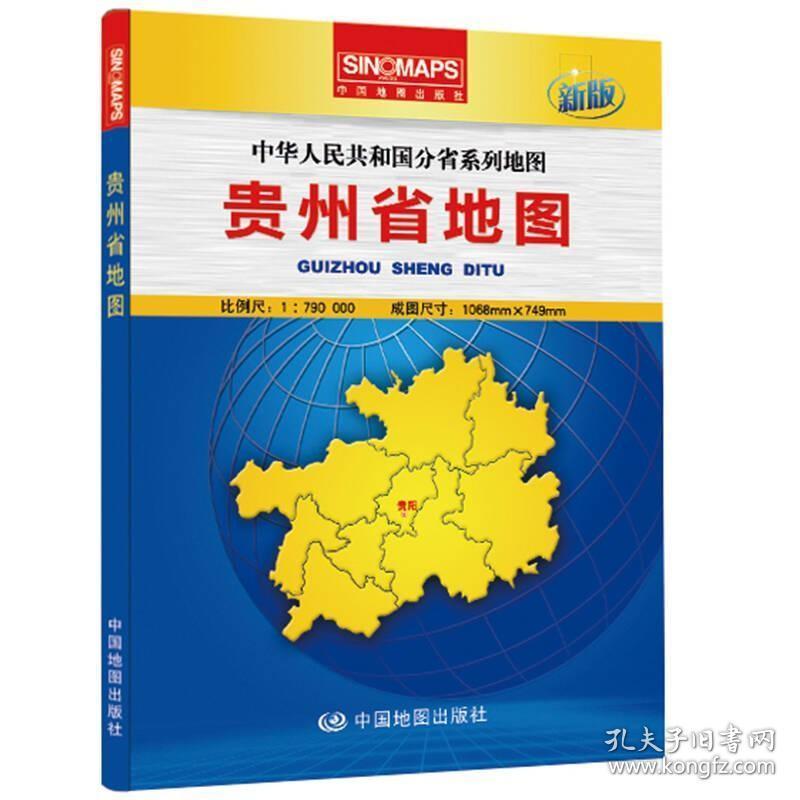 正版中华人民共和国分省系列地图:贵州省地图(盒装折叠版)