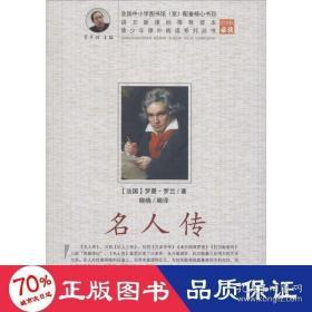 正版名人传 新课标阅读 晓晓 编译 新华正版
