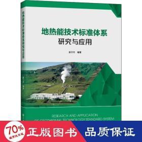 地热能技术标准体系研究与应用